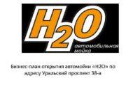 Бизнес-план открытия автомойки H 2 O по адресу