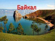 Байкал Название Байкал — наименование произошло от