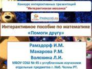 Конкурс интерактивных презентаций Интерактивная мозаика Интерактивное пособие по