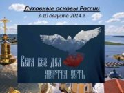 Духовные основы России 3 -10 августа 2014 г