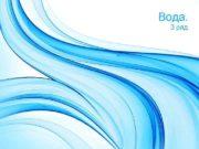 Вода 3 ряд Строение Вода оксид водорода