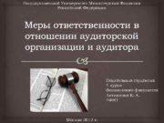 Государственный Университет Министерства Финансов Российской Федерации Меры ответственности
