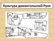 Культура домонгольской Руси Что такое культура Культура
