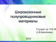 Широкозонные полупроводниковые материалы Студент гр 314 -M А