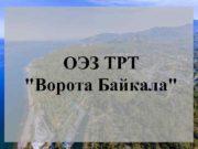 ОЭЗ ТРТ Ворота Байкала В пределах