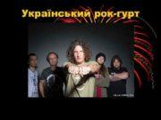 Український рок-гурт Скрябін Український музичний гурт