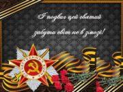 Брейн-ринг до 70 -річчя визволення України від німецькофашистських