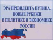 1 Президент России В В Путин 2 Укрепление