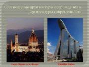 Соотношение архитектуры возрождения и архитектуры современности Санта-Мария-дель-Фьоре Nautilus