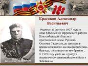 Красиков Александр Васильевич Родился 21 августа 1907 года