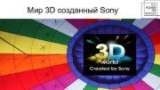 Мир 3 D созданный Sony Надпись гласит