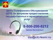Центр Телефонного Обслуживания ЦТО по вопросам предоставления государственных