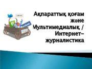Ақпараттық қоғам және Мультимедиалық Интернетжурналистика Ақпарат