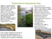 Загрязнение природных вод Загрязнение водоемов угрожает здоровью человека