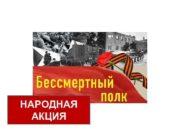 НАРОДНАЯ АКЦИЯ http moypolk ru regions vladimirskaya -oblast