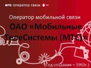 Оператор мобильной связи ОАО Мобильные Теле Системы МТС