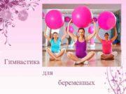 Гимнастика для беременных Комплекс упражнений для беременных