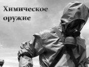 Химическое оружие Хими ческое ору жие