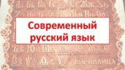 Современный русский язык Лекция 2 Лексикология Словообразование