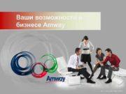 Ваши возможности в бизнесе Amway 2011 Amway