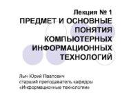 Лекция 1 ПРЕДМЕТ И ОСНОВНЫЕ ПОНЯТИЯ КОМПЬЮТЕРНЫХ