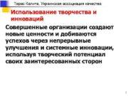 Тарас Калита Украинская ассоциация качества Использование творчества и