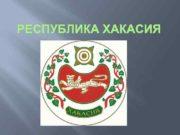 РЕСПУБЛИКА ХАКАСИЯ Хака сия официально Респу блика