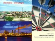 Экономика организации Экономика предприятия Автор курса Макашева Наталия