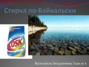 Стирка по-Байкальски Выполнила Болдохонова Таня 10 А