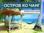 ОСТРОВ КО ЧАНГ Особенности острова Рекомендованные отели