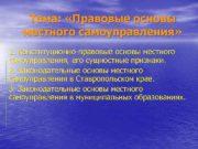 Тема Правовые основы местного самоуправления 1 Конституционно-правовые основы