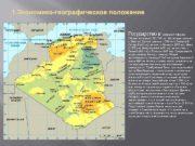 1 Экономико-географическое положение Государство в Северной Африке