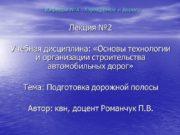 Кафедра №4 «Аэродромов и дорог» Лекция №2 Учебная