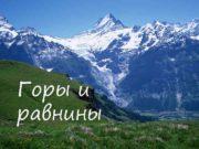 Горы и равнины Самые большие горы земли