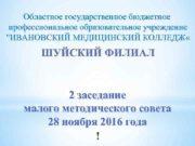 Областное государственное бюджетное профессиональное образовательное учреждение ИВАНОВСКИЙ МЕДИЦИНСКИЙ