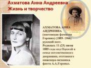 Ахматова Анна Андреевна Жизнь и творчество АХМАТОВА АННА