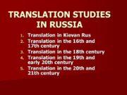 TRANSLATION STUDIES IN RUSSIA Translation in Kievan Rus