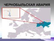 ЧЕРНОБЫЛЬСКАЯ АВАРИЯ Чернобыльская авария
