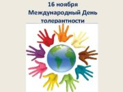 16 ноября Международный День толерантности Толерантность