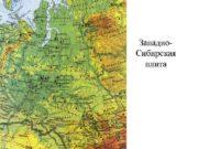 Западно Сибирская плита Оро-гидрография Западно-Сибирской плиты Подавляющую