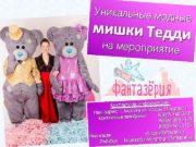 Уникальные мод ные мишки Тедди на мероприятие