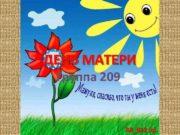 ДЕНЬ МАТЕРИ Группа 209 AE_012 c ДЕНЬ