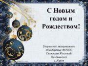 С Новым годом и Рождеством Творческое танцевальное объединение