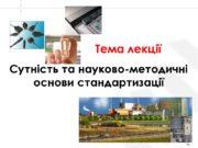 Сутність та науково-методичні основи стандартизації Тема лекції План