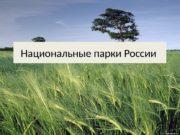 Национальные парки России  В России существуют 101