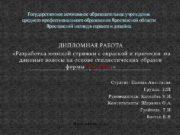 Государственное автономное образовательное учреждение среднего профессионального образования Ярославской