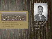 Абрахам Гарольд Маслоу 1908 -1970 Презентацию выполнила студентка ПГСХА
