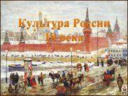 Культура России 19 века Архитектура Русская архитектура
