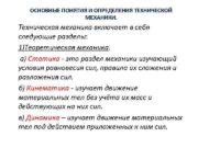 ОСНОВНЫЕ ПОНЯТИЯ И ОПРЕДЕЛЕНИЯ ТЕХНИЧЕСКОЙ МЕХАНИКИ Техническая механика
