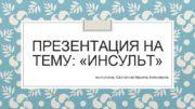 ПРЕЗЕНТАЦИЯ НА ТЕМУ ИНСУЛЬТ Выполнила Салтанова Марина Алексеевна